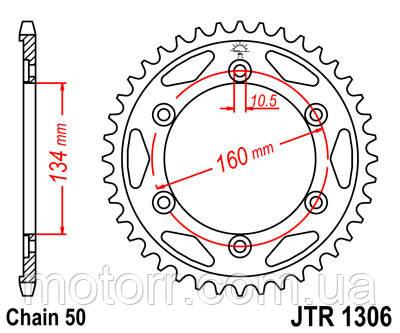 Звезда задняя JT JTR1306.42