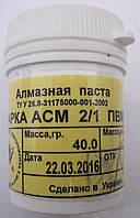 Алмазная паста универсальная полировать гранит, мрамор, стекло  40 гр. АСМ ПВМХ 2/1