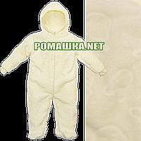 Человечек для новорожденного р. 74-80 махровый пушистый и мягкий ткань ВЕЛСОФТ ТМ Мир детства 3300 Бежевый