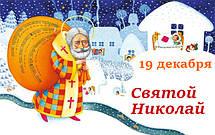 В День Святого Николая приготовь подарки близким!