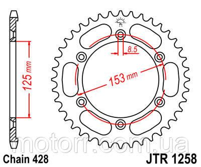 Звезда задняя JT JTR1258.54