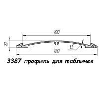 3387 профиль алюминиевый для табличек