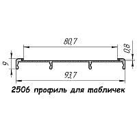 2506 профиль алюминиевый для указателей