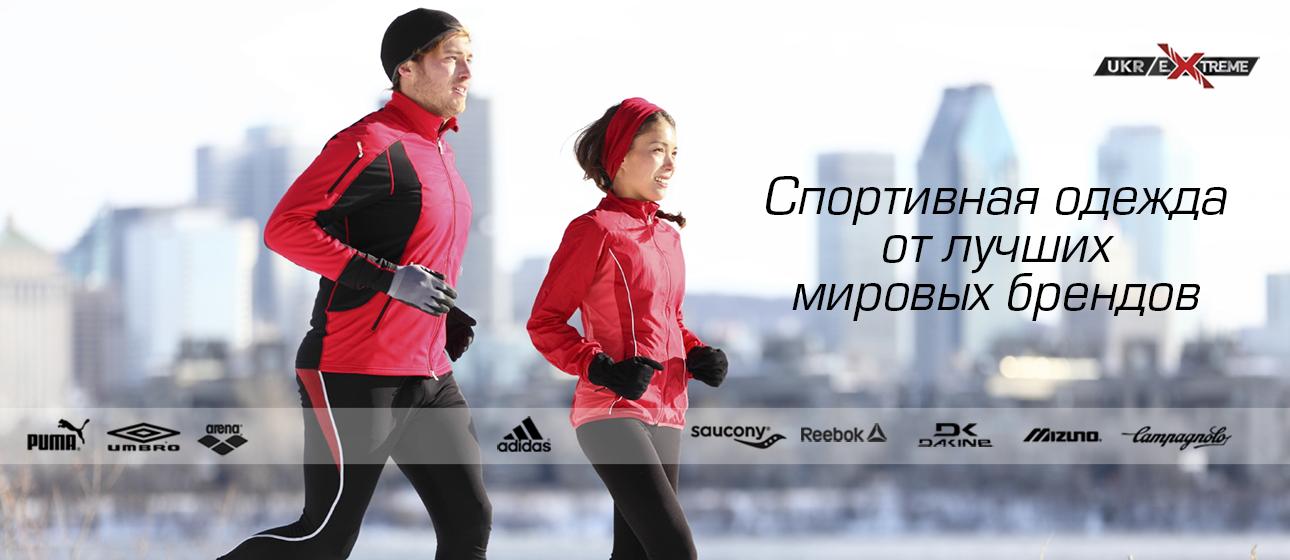 379b9b7cd9e8fd Купить велосипед, купить велокомпоненты, купить оригинальную спортивную  одежду обувь и аксессуары в интернет-магазине UKREXTREME.COM.UA