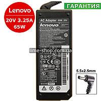 Зарядное устройство ноутбука блок питания Lenovo G560, G560e, G565, G570, G575