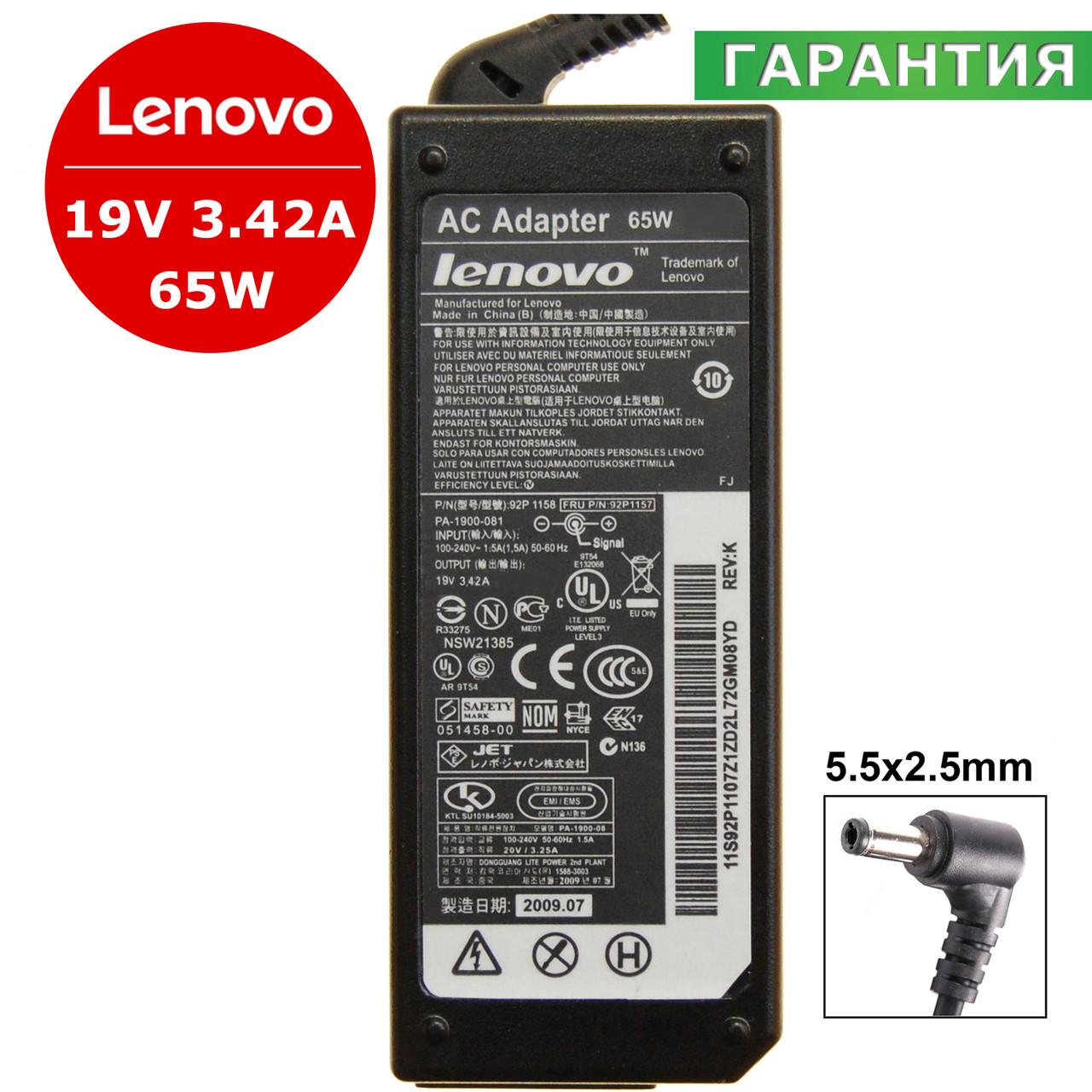 Блок питания для ноутбука  Lenovo (19V 3.42A 65W 5.5х2.5), фото 1