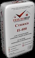 Стяжка для пола ТЕПЛОВЕР П-400 теплоизоляционная 12кг