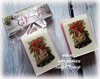 """Мыло """"Новогодняя открытка"""""""
