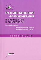 Кулаков, Сєров, Абакарова: Раціональна фармакотерапія в акушерстві та гінекології