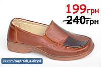 Женские удобные демисезонные туфли коричневые.Со скидкой