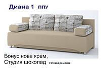 Диван Диана дизайн №1 ткань Бонус нова крем, Студия шоколад (Готовое решение)