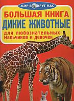Большая книга. Дикие животные
