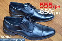 Туфли кожа модельные классические мужские на шнурках черные Харьков 2016.Со скидкой