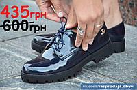 Туфли, ботинки на тракторной подошве женские лаковые на шнурках цвет темно синие.Со скидкой