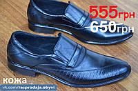 Туфли кожа модельные классические мужские черные Харьков 2016.Со скидкой