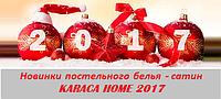 Новинки  постельного белья - сатин  KARACA HOME 2017