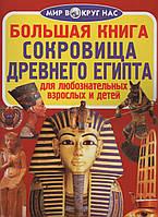 Большая книга. Сокровища Древнего Египта