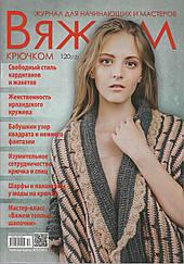Журнал Вяжем крючком №120(12)