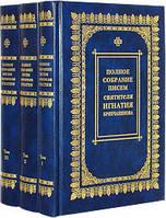 Полное собрание писем святителя Игнатия Брянчанинова (в 3-х томах)