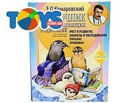 Книга «Справочник здравомыслящих родителей», твердый переплет
