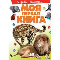 Книга для ребенка О диких животных, Пегас