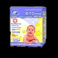 Фиточай №26 «фито для кормящих матерей»
