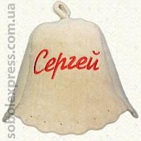 Шапка именная для бани и сауны Сергей