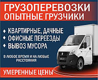 Перевозка мебели в Одессе, перевезти, доставить мебель в Одессе