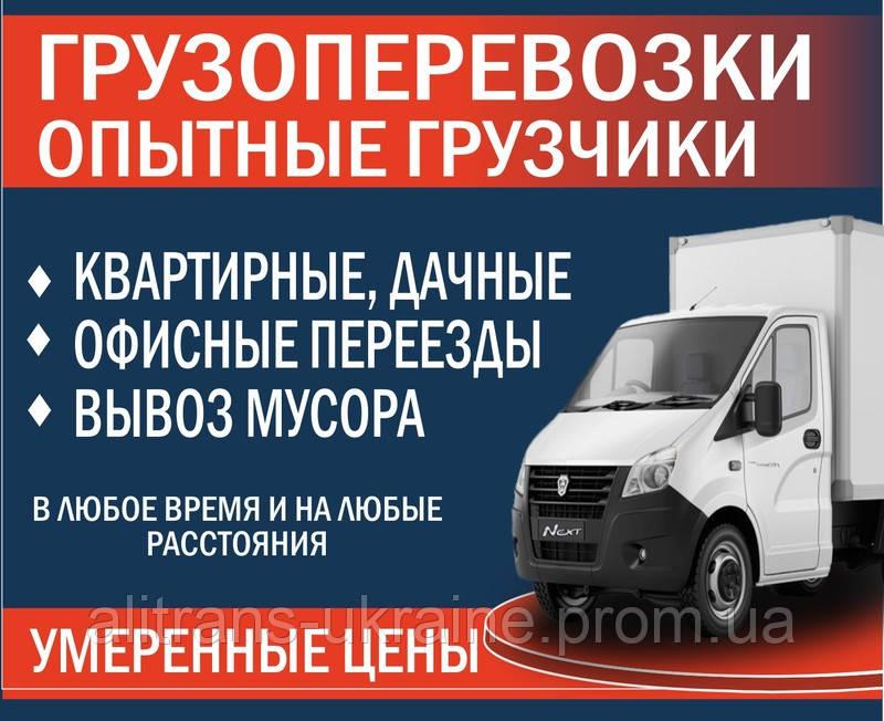 Перевозка мебели в Одессе, перевезти, доставить мебель в Одессе - Транспортная компания  Алетранс Украина   в Днепре