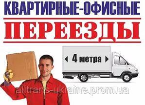 Грузовое такси в Днепропетровске, аренда газели Днепропетровск - Транспортная компания  Алетранс Украина   в Днепре