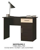 """Письменный стол для учебы """"Школьник-3"""""""