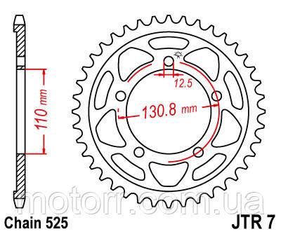 Звезда задняя JT JTR7.45