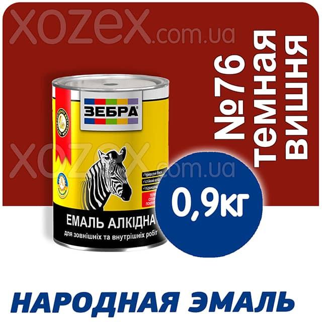 Зебра Краска-Эмаль ПФ-116 Темная вишня №76 0,9кг
