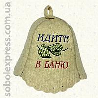 Шапка для бани и сауны  из натурального войлока