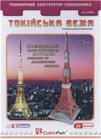 Пазл 3D ТМ СubicFun Токийская телебашня C03095