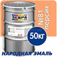 Зебра Краска-Эмаль ПФ-116 Персиковая №81 50кг