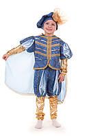 Детский костюм Принц голубой с золотом