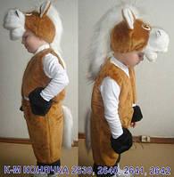 Прокат продажа карнавальный костюм детский Конь Лошадка Киев