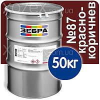 Зебра Краска-Эмаль ПФ-116 Красно-коричневая №87 50кг