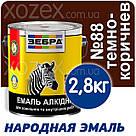Зебра Краска-Эмаль ПФ-116 Темно-коричневая №88 12кг, фото 3