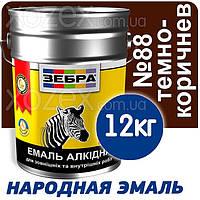 Зебра Краска-Эмаль ПФ-116 Темно-коричневая №88 12кг