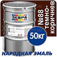Зебра Краска-Эмаль ПФ-116 Темно-коричневая №88 50кг