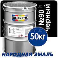 Зебра Краска-Эмаль ПФ-116 Черная №90 50кг
