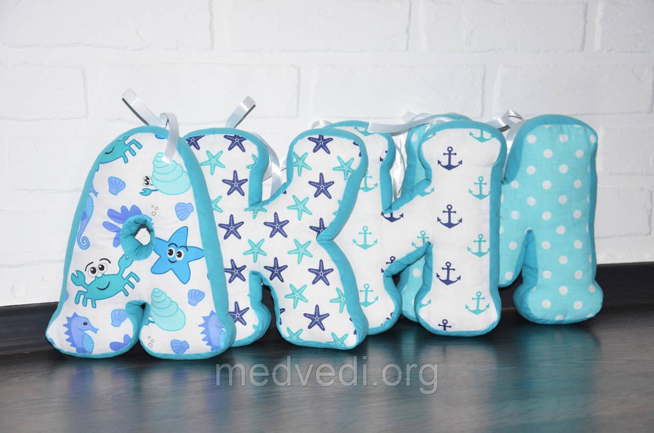 Фигурные подушки-буквы имя Аким