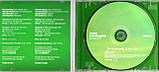 Музичний сд диск НИНО КАТАМАДЗЕ & INSIGHT Green (2011) (audio cd), фото 2