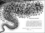 Джури і підводний човен. Книга 3. Рутківський Володимир, фото 2