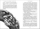 Джури і підводний човен. Книга 3. Рутківський Володимир, фото 3