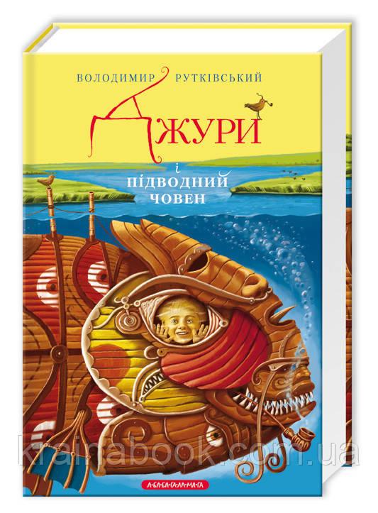Джури і підводний човен. Книга 3. Рутківський Володимир