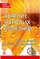 Травы Украины Лечение женских болезней