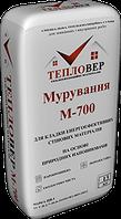 Кладочный раствор ТЕПЛОВЕР М 700 теплоизоляционный 13кг